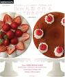 1DAY SWEETS 作りやすいレシピと材料で、1年中楽しめる15cm丸型で作る、とっておきのケーキ