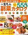 一生モノの副菜カタログ555品 創業100年のベストレシピシリーズ