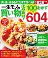 一生モノの買い物いらずで100円おかず604 創業100年のベストレシピシリーズ