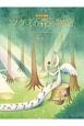 ピアノ曲集 香月修:『ツグミの森の物語』