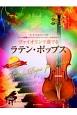 ヴァイオリンで奏でるラテン・ポップス ピアノ伴奏譜&カラオケCD付