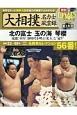 大相撲名力士風雲録 月刊DVDマガジン(18)