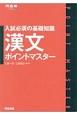 漢文ポイントマスター 河合塾SERIES 入試必須の基礎知識