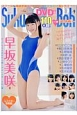 Suku→Boh 2017夏 DVD付 (9)