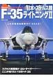 日本のステルス機 F-35 ライトニング2 J Wings特別編集