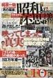昭和の不思議101 消された日本発掘号