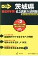茨城県 公立高校入試問題 CD付 平成30年