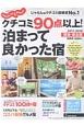 クチコミ90点以上!泊まって良かった宿<関東・東北版> 2017-2018