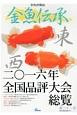 金魚伝承 金魚詳報誌(32)