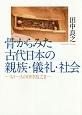 骨からみた古代日本の親族・儀礼・社会 もう一人の田中良之2