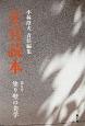 左官読本 塗り壁の美学 (8)