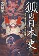 狐の日本史<改訂新版> 古代・中世びとの祈りと呪術