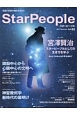 Star People 2017Summer 特集:宮澤賢治 ほんとうのみんなの幸を求めて 覚醒文化をつくる(63)