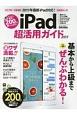 iPad超活用ガイド 2017 最新iPad対応!基本から上級までOK!