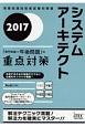 システムアーキテクト 「専門知識+午後問題」の重点対策 2017