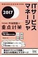 ITサービスマネージャ 「専門知識+午後問題」の重点対策 2017 情報処理技術者試験対策書
