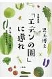 有機農業「エデンの園」に還れ 良い地に蒔かれた種は百倍の実を結ぶ