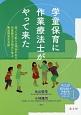 学童保育に作業療法士がやって来た そこが知りたい学童保育ブックレットシリーズ1 困った行動には理由がある作業療法士の視点に学ぶ発達