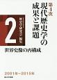 第4次現代歴史学の成果と課題 世界史像の再構成 (2)