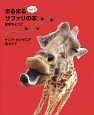 ケニア・タンザニア旅ガイド まるまるサファリの本 (3)