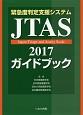 緊急度判定支援システム JTAS2017 ガイドブック
