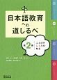 日本語教育への道しるべ ことばのしくみを知る (2)