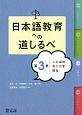 日本語教育への道しるべ ことばの教え方を知る (3)