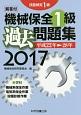機械保全 1級 過去問題集 2017 技能検定 1級