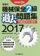 機械保全 2級 過去問題集 2017 技能検定 2級