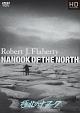 極北のナヌーク(極北の怪異) HDマスター
