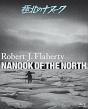 極北のナヌーク(極北の怪異)