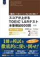 スコアが上がる TOEIC L&Rテスト 本番模試600問<改訂版> CD3枚付 新形式問題対応