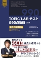 TOEIC L&Rテスト 990点攻略<改訂版> Obunsya ELT Series CD2枚付