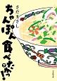 ちゃんぽん食べたかっ!(下)