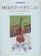 休日のヴァイオリニスト カラオケCD付 チューニングからコンサートへ
