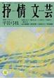 抒情文芸 <前線インタビュー>平岩弓枝 季刊総合文芸誌(163)