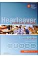 ハートセイバー ファーストエイド CPR AED受講者用ワークブック AHAガイドライン2015準拠