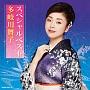多岐川舞子スペシャルベスト(DVD付)