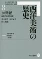 西洋美術の歴史 20世紀 越境する現代美術 (8)