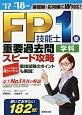 FP技能士 1級 学科 重要過去問スピード攻略 2017→2018