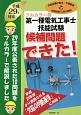 第一種電気工事士技能試験 候補問題 できた!<フルカラー版> 平成29年
