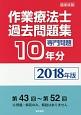 作業療法士 過去問題集 専門問題10年分 2018 第43回~第52回