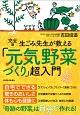 生ごみ先生が教える「元気野菜づくり」超入門<完全版>