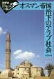 オスマン帝国治下のアラブ社会 世界史リブレット112