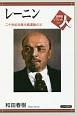 レーニン 世界史リブレット人73 二十世紀共産主義運動の父