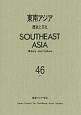 東南アジア 歴史と文化(46)