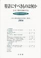 特許にすべきものは何か 日本工業所有権法学会年報40