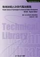 粉体技術と次世代電池開発<普及版> エレクトロニクスシリーズ