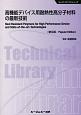 高機能デバイス用耐熱性高分子材料の最新技術<普及版> エレクトロニクスシリーズ