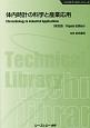 体内時計の科学と産業応用<普及版> バイオテクノロジーシリーズ
